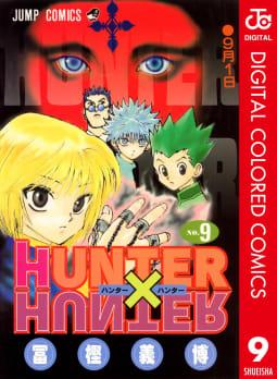 HUNTER×HUNTER カラー版(9)