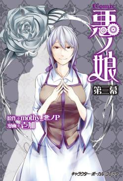 COMIC 悪ノ娘 第三幕【電子限定 描き下ろし四コマ「悪ノっ娘」付き特別版】