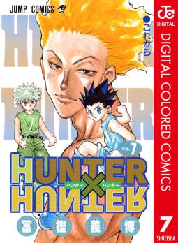 HUNTER×HUNTER カラー版(7)