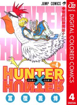 HUNTER×HUNTER カラー版(4)