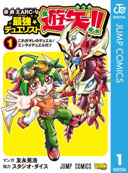 遊☆戯☆王ARC-V最強デュエリスト遊矢!!(1)