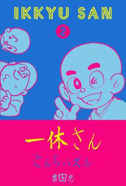 とんちばなし・ふしぎシリーズ(2) 一休さん とんちパズル