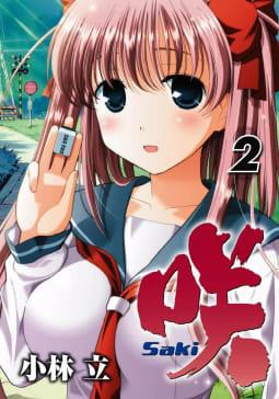 咲-Saki-(2)