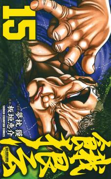 餓狼伝(15)