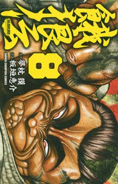 餓狼伝(8)