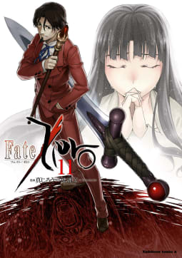 Fate/Zero(11)