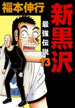 新黒沢 最強伝説(13)