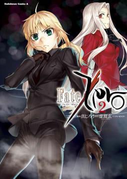 Fate/Zero(2)