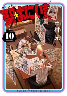 聖☆おにいさん(10)