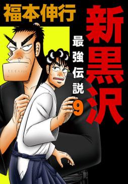 新黒沢 最強伝説(9)