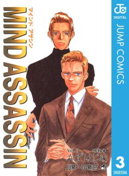 MIND ASSASSIN(3)