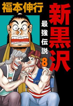 新黒沢 最強伝説(8)
