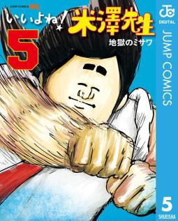 いいよね!米澤先生(5)