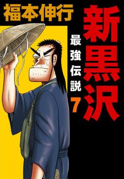 新黒沢 最強伝説(7)