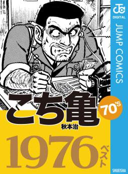 こち亀70's 1976ベスト
