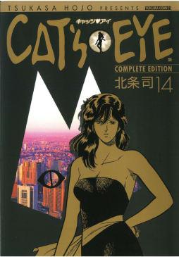 CAT'S EYE 完全版(14)
