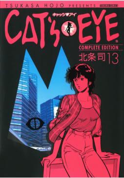 CAT'S EYE 完全版(13)