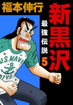新黒沢 最強伝説(5)