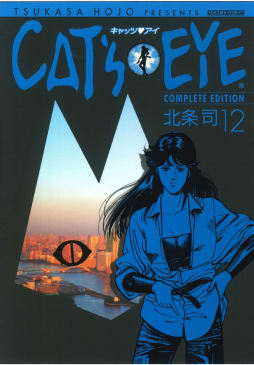 CAT'S EYE 完全版(12)
