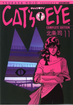 CAT'S EYE 完全版(11)