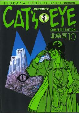CAT'S EYE 完全版(10)