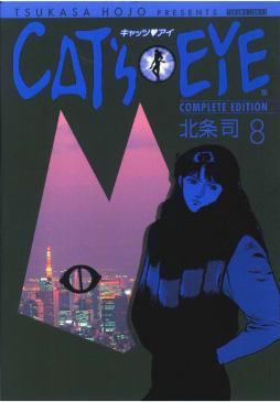 CAT'S EYE 完全版(8)