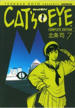 CAT'S EYE 完全版(7)