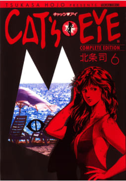 CAT'S EYE 完全版(6)
