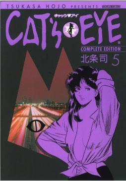 CAT'S EYE 完全版(5)