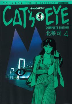 CAT'S EYE 完全版(4)