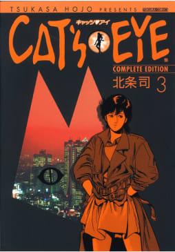CAT'S EYE 完全版(3)