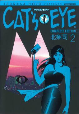 CAT'S EYE 完全版(2)