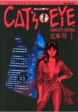CAT'S EYE 完全版(1)