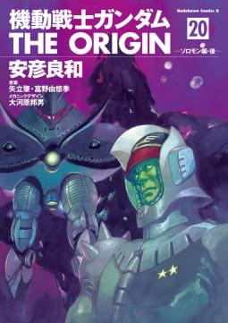 機動戦士ガンダム THE ORIGIN(20)