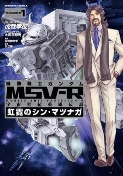 機動戦士ガンダム MSV-R 宇宙世紀英雄伝説 虹霓のシン・マツナガ(1)