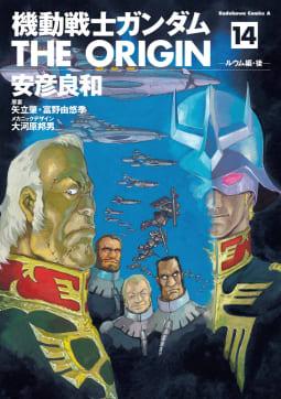 機動戦士ガンダム THE ORIGIN(14)