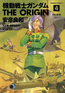 機動戦士ガンダム THE ORIGIN(4)