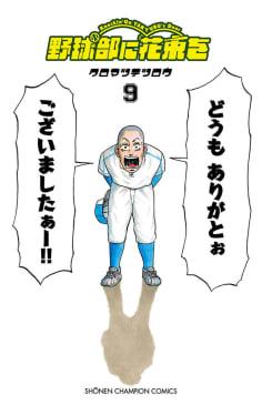 野球部に花束を ~Knockin' On YAKYUBU's Door~(9)