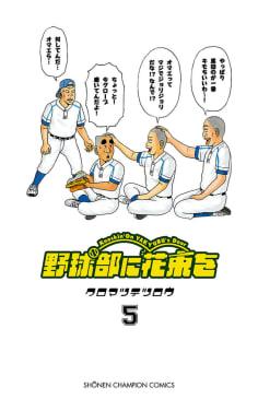 野球部に花束を ~Knockin' On YAKYUBU's Door~(5)