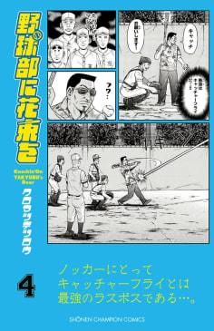 野球部に花束を ~Knockin' On YAKYUBU's Door~(4)