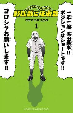 野球部に花束を ~Knockin' On YAKYUBU's Door~(1)