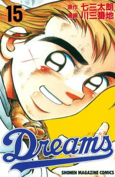 Dreams(15)