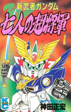 新武者ガンダム 七人の超将軍(1)