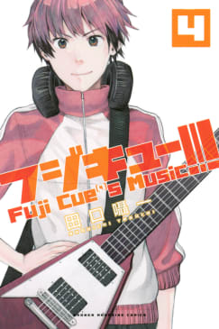 フジキュー!!! ~Fuji Cue's Music~(4)