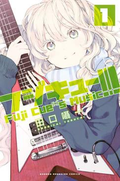 フジキュー!!! ~Fuji Cue's Music~(1)