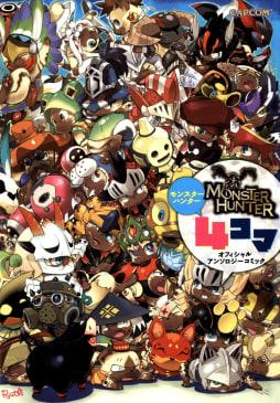 モンスターハンター 4コマ オフィシャルアンソロジーコミック