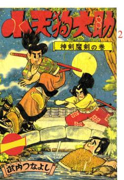 小天狗大助(2)