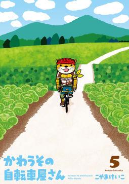 かわうその自転車屋さん(5)
