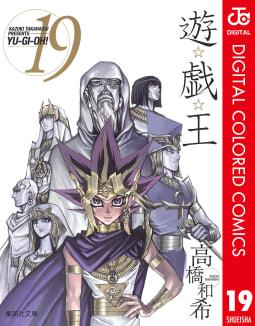遊☆戯☆王 カラー版(19)