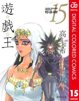 遊☆戯☆王 カラー版(15)